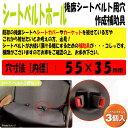 シートベルトホール 3個セット【後部座席シートベルト着用義務化対策品】
