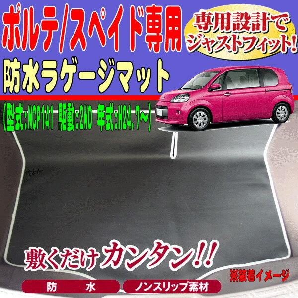 トヨタ ポルテ/スペイド(型式:NCP141・2WD車/年式:H24.7〜)専用 『ネオラゲッジマットS』 ブラック M5-18