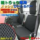 ≪デカ枕対応≫ 軽トラック用メッシュ生地シートカバー『軽トラメッシュカバー』(2枚入り・ブラック)