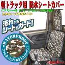 軽トラック汎用防水シートカバー 『迷彩シートカバー』(1枚入り・グリーン)