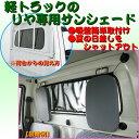 軽トラック用リアウィンドウ用カーテン『軽トラ サンシェード』UVカット仕様