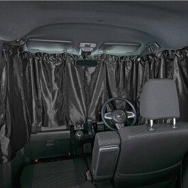軽自動車・普通車・SUV汎用カーテン 『プライバシーカーテン』1台分(8枚)セット ブラック