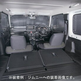 ホンダ N-VAN(JJ1/JJ2)専用 『車中泊シェード』1台分セット (パーキングシェード)