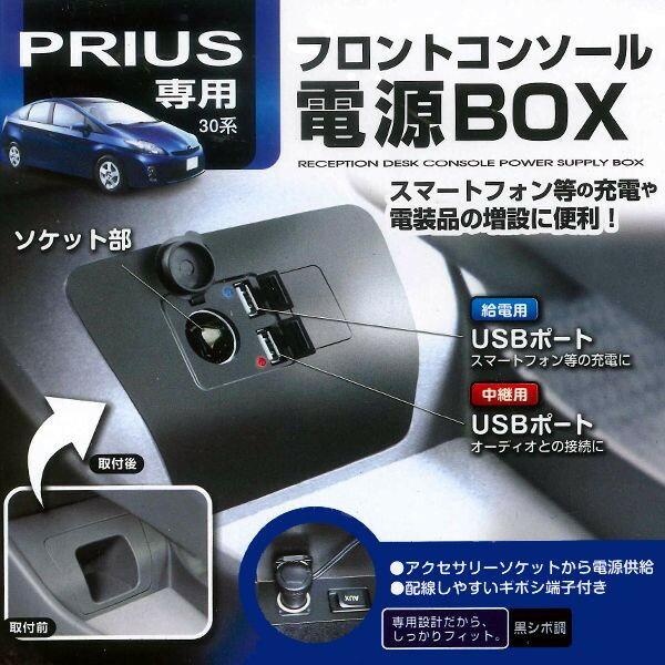 トヨタ プリウス(ZVW30)専用 フロントコンソール電源BOX ブラック SY-P1