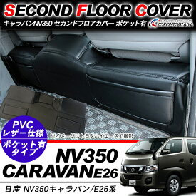 NV350 キャラバン E26 バックフロアカバー ブラック ポケット付き 収納 レザー調 キャラバンE26