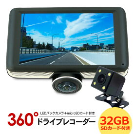 32GB SDカード付き ドライブレコーダー 360度 全方位録画 前後 4.5インチ液晶 後方 小型 ドラレコ 360° 車内撮影 シガーソケット 車内 車外 駐車監視 衝撃録画 リアカメラ付き 12V/24V対応 360度カメラ タッチパネル microSD 簡単設置