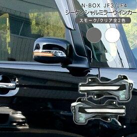 N-BOX NBOXカスタム JF3/JF4 シーケンシャルウインカー ドアミラーレンズ ドアミラー ウィンカー 外装パーツ
