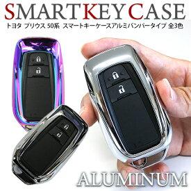 トヨタ プリウス50系 ZVW50/ZVW51/ZVW55 スマートキーケース/スマートキーカバー 全3色 亜鉛合金 バンパーケース ブランド キーケース 高品質 キーケース