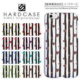 ハードケース iPhone 全機種対応 スマホケース iPhone8ケース iPhone7ケース iPhone7 plus iPhone6S iPhone6 iPhone5S SO-03J SO-01J SOV35 SOV34 SC-02H SCV33 SO-01G SO-01H F-05J ハート