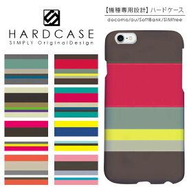 ハードケース iPhone 全機種対応 スマホケース iPhone8ケース iPhone7ケース iPhone7 plus iPhone6S iPhone6 iPhone5S SO-03J SO-01J SOV35 SOV34 SC-02H SCV33 SO-01G SO-01H F-05J ストライプ