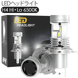 LEDヘッドライト H4 Hi/Lo切り替え 6500K LEDバルブ トップファン付き 12/24V兼用 CSPチップ アルミヒートシンク オールインワン ヘッドランプ