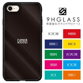 名入れ iPhoneケース 背面強化ガラスケース 背面ガラス iPhone8 iPhoneXS Max iPhoneXR ケース iPhone7 Plus iPhone6S Plus ケース iPhoneX スマホケース 携帯ケース 9H アイフォンケース ハイブリッドケース / ネーム入り 名前入り 無地 シンプル おそろい