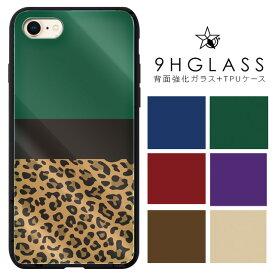 iPhoneケース 背面強化ガラスケース 背面ガラス iPhone8 iPhoneXS Max iPhoneXR ケース iPhone7 Plus iPhone6S Plus ケース iPhoneX スマホケース 携帯ケース 9H ハイブリッドケース レオパード ひょう柄
