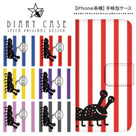 iPhone 6 iPhone5 iPhone5s iPhone5c スマホケース 手帳型 スマホカバー 手帳型ケース 【モンスター ストライプ】【 ダイアリーケース ショルダー 携帯カバー 】
