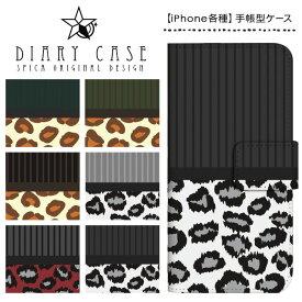 iPhone 6 iPhone5 iPhone5s iPhone5c スマホケース 手帳型 スマホカバー 手帳型ケース 【 ヒョウ柄 】【 ダイアリーケース ショルダー 携帯カバー 】