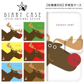 スマホケース 手帳型 全機種対応 スライド式 iPhone11 Pro Max iPhoneXS iPhoneXR Max iPhoneX iPhone8 iPhone7 Plus SO-02K SO-04J SO-03J SO-01J SOV35 SOV34 SC-04J SH-01K SH-03J SH-02J SC-04J SHV41 SHV40 Android one / トナカイ 動物 クリスマス