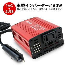 インバーター 12V 100V シガーソケット コンセント USB 2ポート 150W 充電器 防災グッズ 車載充電器 カー用品 車内 便利グッズ 車中泊 グッズ DC AC カーインバーター AC電源変換 急速充電