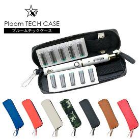 プルームテック プラス ケース ploomtech plusケース 簡易防水ファスナー 全7色 カラビナ付き 収納ケース レザーケース カバー 電子タバコ たばこ 減煙 プルームテックプラス