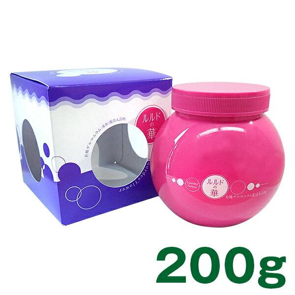 ルルドの華(ボトル)10回分200g 飲用できる純度100%の有機ゲルマニウムを1回量(20g)中に800mg配合!入浴剤 レパゲルマニウム