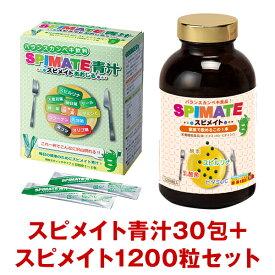 スピメイトセット(スピメイト1本+スピメイト青汁1箱 【ラッキーシール対応】