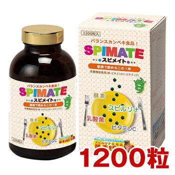 【スピメイト】1200粒x200mg(約2ヶ月分)