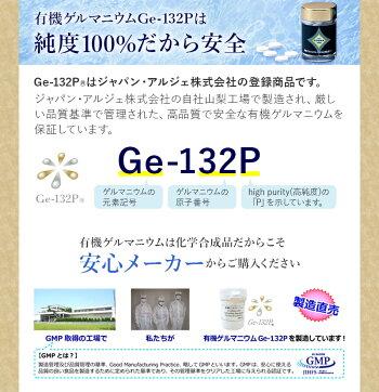 ゲルマ10060粒18g有機ゲルマニウム(Ge-132P)純度100%酸素供給【ラッキーシール対応】
