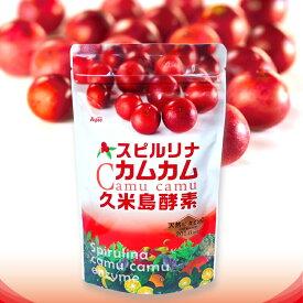 スピルリナカムカム久米島酵素 1000粒 約25日分サプリメント スーパーフード ホールフード 野菜不足 アセロラ 【ラッキーシール対応】
