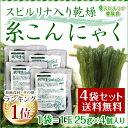 【4袋セット・送料無料】スピルリナ入り乾燥糸こんにゃく糖質制限 禅パスタ 乾燥こんにゃく