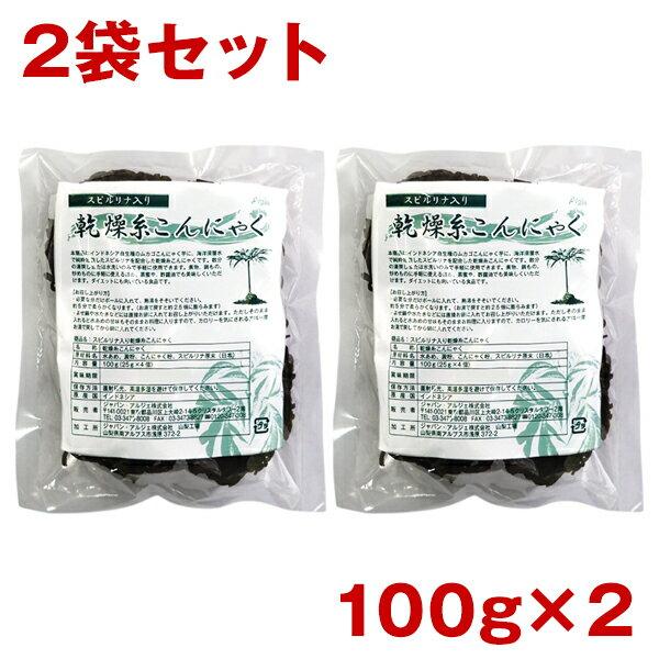 【送料無料・2袋セット】 スピルリナ入り乾燥糸こんにゃく糖質制限 禅パスタ 乾燥こんにゃく 【ラッキーシール対応】
