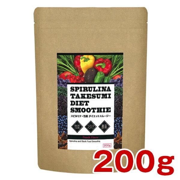 スピルリナ・竹炭ダイエットスムージー200g 約10食分置き換えダイエット 野菜不足
