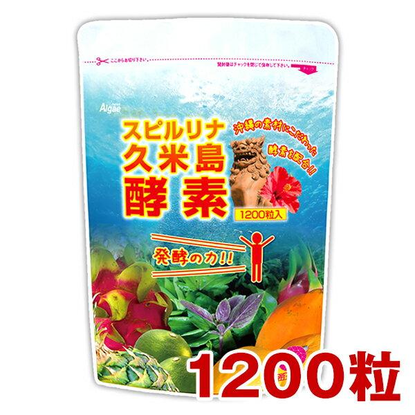 【送料無料】スピルリナ久米島酵素 1200粒 約30日分スーパーフード ホールフード 野菜不足 偏食 栄養補給 食生活改善【楽天BOX受取対象商品(美容・健康)】