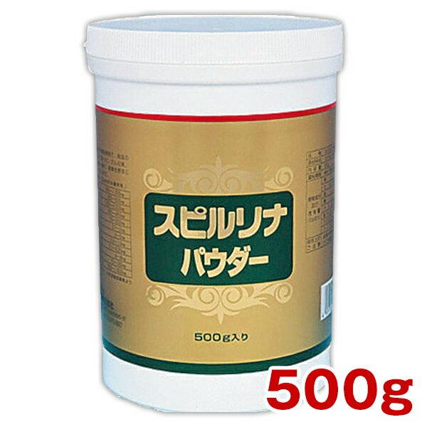 スピルリナ100% パウダー(粉末)500g スーパーフード マルチビタミン・ミネラル アミノ酸 核酸 食物繊繊 【ラッキーシール対応】