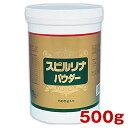 スピルリナ100% パウダー(粉末)500g スーパーフード マルチビタミン・ミネラル アミノ酸 核酸 食物繊繊 【ラッキー…