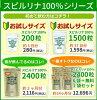 Spirulina 100% 2400 grain about 2 months