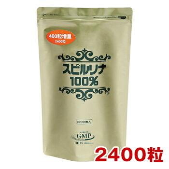 スピルリナ100%2000粒入り+400粒増量アルミパック