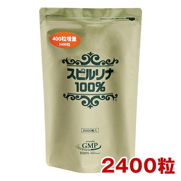 スピルリナ100% 2400粒 約2ヶ月分【2袋以上で送料無料】スーパーフード ホールフード 野菜不足 偏食 マルチビタミン マルチミネラル アミノ酸