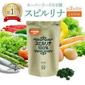 スピルリナ100% 2400粒 約2ヶ月分 スーパーフード ホールフード 野菜不足 偏食 マルチビタミン マルチミネラル アミノ酸 【ラッキーシール対応】