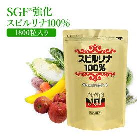 SGF強化スピルリナ100% 1800粒 約45日分【2袋以上で送料無料】ホールフード 乳酸菌活性 スピルリナエキス ファスティング ダイエット タンパク質がたっぷり 健康食品