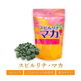スピルリナ・マカ 1000粒 約33日分サプリメント 活力 ファスティング ダイエット タンパク質がたっぷり 健康食品