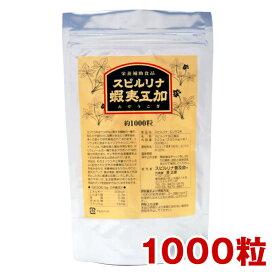 スピルリナ蝦夷五加(エゾウコギ) 1000粒 約33日分ストレス セロトニン トリプトファン ファスティング ダイエット タンパク質がたっぷり 健康食品