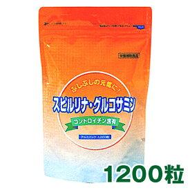 スピルリナ・グルコサミン & コンドロイチン 1200粒 約30日分サプリメント ファスティング ダイエット タンパク質がたっぷり 【ラッキーシール対応】