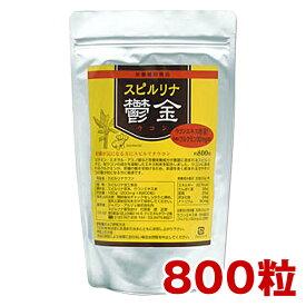 スピルリナ・ウコン 800粒 約26日分お酒好き 野菜不足 偏食 健康食品