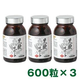★3本セットで30%オフ★黒髪サポート600粒(約30日分)スピルリナ 亜鉛 昆布 牡蛎 大豆イソフラボン DHA & EPA 健康食品