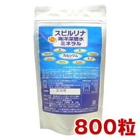 スピルリナ+海洋深層水ミネラル 800粒 約20日分カルシウム サプリメント野菜不足 偏食 健康食品
