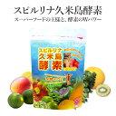 酵素 スピルリナ久米島酵素 1200粒 約30日分無農薬 ホールフード ダイエット 栄養補給 食生活改善 ファスティング …