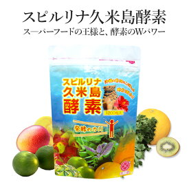 酵素 スピルリナ久米島酵素 1200粒 約30日分無農薬 ホールフード ダイエット 栄養補給 食生活改善 ファスティング ダイエット タンパク質がたっぷり 健康食品