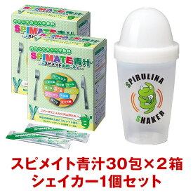 スピメイト青汁30包入2箱セット+シェイカー1個プレゼントゴマ 乳酸菌 スピルリナ ファスティング ダイエット タンパク質がたっぷり 【ラッキーシール対応】