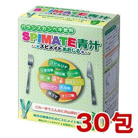 スピメイト青汁30包入ゴマ 乳酸菌 スピルリナ ファスティング ダイエット タンパク質がたっぷり 【ラッキーシール対応】
