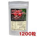 スピルリナ・トマトリコピン 1200粒 約30日分ホールフード ファスティング ダイエット タンパク質がたっぷり 健康食品