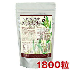 スピルリナ・ハトムギ 1800粒 約45日分ハトムギ ビタミンC 有機ゲルマニウム ヨクイニン ホールフード ファスティング ダイエット タンパク質がたっぷり 健康食品